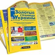 Размещение рекламы в справочнике фото