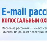 Качественная Email рассылка фото