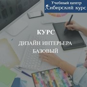 Курс Дизайн интерьера. Базовый фото