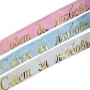 Лента на резинке шелковая Совет да любовь голубая, розовая, белая 1,5м 3шт/уп фото