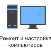 Обслуживание и настройка компьютера фото