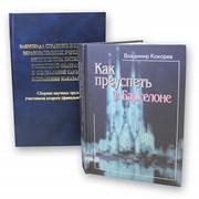 Книга А5 Блок Офсет 80г 1+1 / 7БЦ лам глянцевая, 352 полосы, 10000 штук фото
