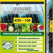 Капельный полив растений КПК 100 готовый набор  фото