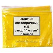Пигмент желтый светопрочный марки Б фото