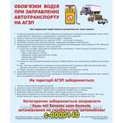Знаки и таблички безопасности Обязанности водителя при заправке фото
