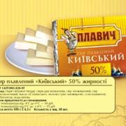 Сыр плавленый Киевский 50% жирности (Вольнянский маслозавод) фото