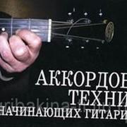 Аккордовая техника для начинающих гитаристов фото