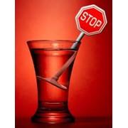 Кодирование от алкогольной зависимости фото