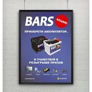 Плакаты- Банеры фото