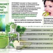 Agel UMI усилит Ваш иммунитет фото