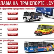 Реклама на / в транспорте г. Сумы фото
