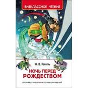 Книга Внеклассное чтение. Гоголь Н. Ночь перед Рождеством фото