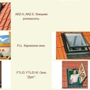 Мансардные окна фирмы FAKRO гарантируют безопасность и комфорт жилого мансардного помещения. фото