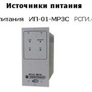 Источник питания ИП-01-МРЗС РСГИ.436111.002 фото