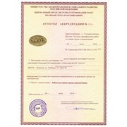 Сертификация работ по охране труда фото