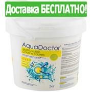 Таблетки AquaDoctor MC-T 5 кг 3 в 1 фото