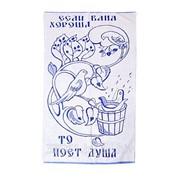 """Махровые полотенца """"Если баня хороша то поет душа"""" 70х140 фото"""
