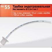 Трубка эндотрахеальная, JS, без манжеты, 2.5-4 тип 1 (100 шт. к/10 шт. уп) №1 фото