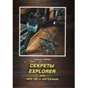 Книга «Секреты Explorer или чего нет в инструкции» Автор: Рудольф Кавчик фото