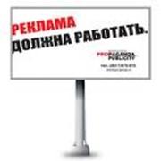 Реклама фото