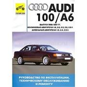 Руководства по ремонту автомобилей, AUDI 100 / A6 1990-1997 бензин / дизель, Издательство:Третий Рим фото