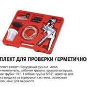 Приспособление для прокачки тормозов фото