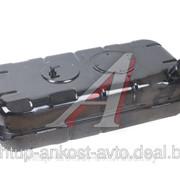 Бак топливный ГАЗ-3302 дв.ЗМЗ-405,CUMMINS (ОАО ГАЗ) 330243-1101010 фото