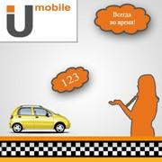 Короткие номера для такси фото