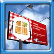Размещение наружной рекламы на щитах фото