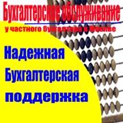 Частный бухгалтер в Москве - бухгалтерское обслуживание фото