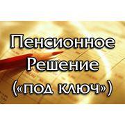 "Пенсионное Решение (""под ключ"") фото"