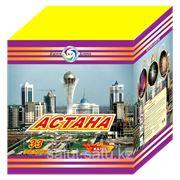 КА7063 Астана 33 залпа фото