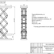 Подъемный стол Энергополе SJ 1.0*4.5 (2000*1500) фото