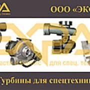 Турбина 6502-13-1001 / 6502131001 фото
