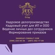 Кадровое делопроизводство, бухгалтер Харьков фото