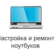 РЕМОНТ, НАСТРОЙКА, МОДЕРНИЗАЦИЯ НОУТБУКОВ фото