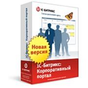Продукт программный «1С-Битрикс: Корпоративный портал» фото
