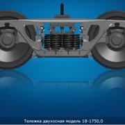 Тележка двухосная модели 18-1750.0, габариты вписывания по ГОСТ 9238 02-ВМ, пр-во Дизельный завод, г. Кривой Рог, Украина фото