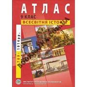 Атлас для 9 класу Нова історія Код товара 966339 фото