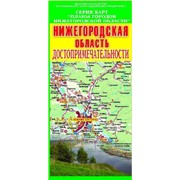 Складная карта Н. Новгород/Нижегородская область достопримечательности фото