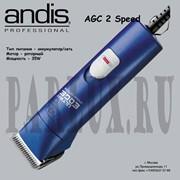 Машинки для стрижки животных Andis AGC Super 2Speed фото