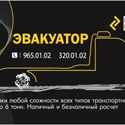 Услуги автоэвакуатора в Санкт-Петербурге фото