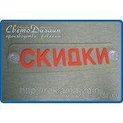 Табличка на присосках «скидки» из акрилового стекла фото