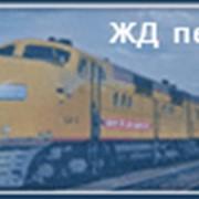 Железнодорожная логистика, Перевозка грузов по железной дороге, Железнодорожный транспорт, Железнодорожные вагонные, контейнерные перевозки фото