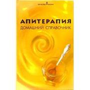 Апитерапия: домашний справочник. Зайцева. фото