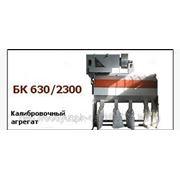 Калибратор зерновых БК630\2300 фото