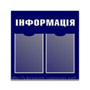 Информационный стенд на 2 кармана А4 фото