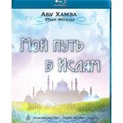 Мой путь в ислам фото