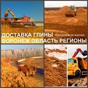 Глина строительная доставка по Воронежу и области фото