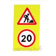 Ремонтный знак на переносной опоре (2 знака) фото